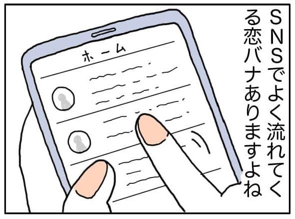 【漫画】Twitterで流れてきたのは…あむ子の話!?バズっちゃった元セフレ/あむ子の日常