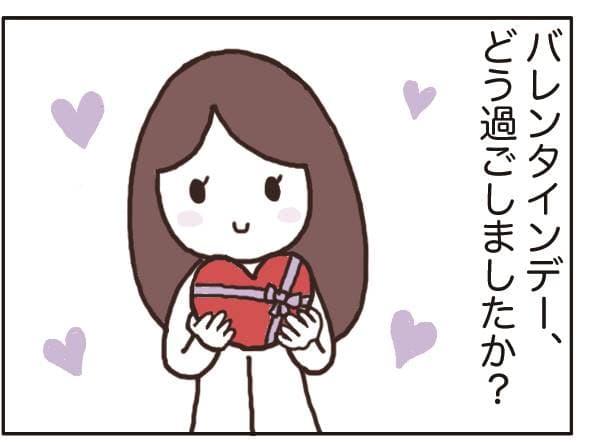 【漫画】コロナ禍のバレンタイン、どう過ごした?仲いいセフレとは…/あむ子の日常