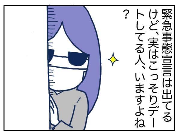 【漫画】あれ?思ったよりタイプじゃない…緊急事態宣言下のアプリデート/あむ子の日常
