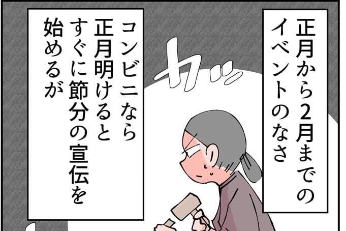 【漫画】正月明けると行事がない…とにかくイベント好きな彼女の行動/けん