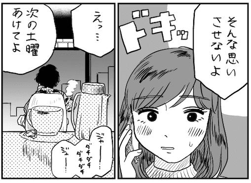 【漫画】彼氏がいるのに思わずドキッ「オレだったらそんな思いさせないよ」/山本白湯
