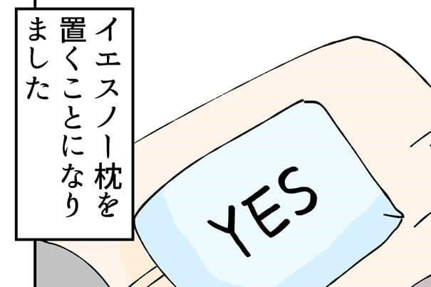 【漫画】彼女があの意思を伝えづらいから…YES/NOまくらを置いてみた/けん