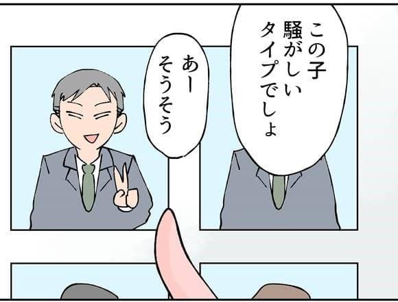 【漫画】恋人の卒業アルバムを見るのは超楽しいイベント!だけど…/けん