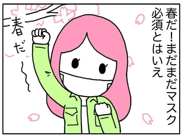 【漫画】春が来た!家直行しかないセフレのちょっとした気遣い/あむ子の日常
