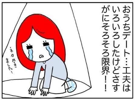 【漫画】セフレにだって会いづらい!おこもりの限界に一番効くエロいやり方/あむ子の日常
