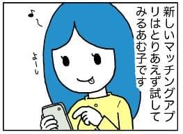 【漫画】新しいマッチングアプリは試すといいことある!でも味わうせつなさ/あむ子の日常
