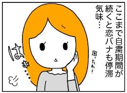 【漫画】セフレの家に直行!ばかりだとつまんない人との出会いも思い返す/あむ子の日常
