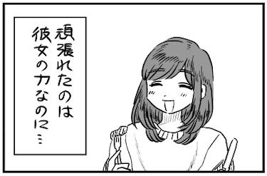 【漫画】「彼女がいたからがんばれたのに…」後悔の中電話が/山本白湯