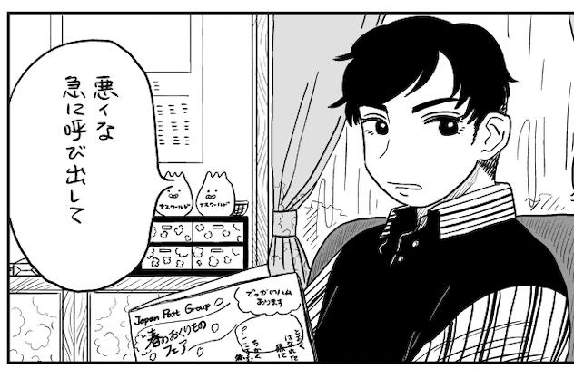【漫画】家にいるとLINEとかみちゃうから…傷心の中、ヤケクソで帰省/山本白湯