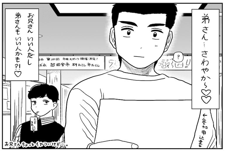 【漫画】「首太〜い!♡」失恋後の新たな出会い!?/山本白湯