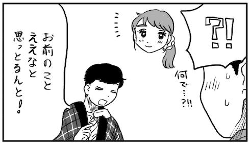 【漫画】女性?俺は今失恋したばかりでそんな気分じゃない/山本白湯