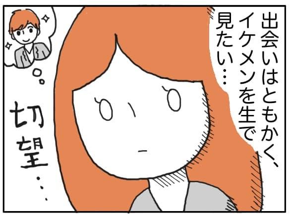 【漫画】終電の時間をBARで探り合いたかった…恋しい「新しくない」生活/あむ子の日常