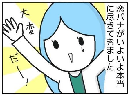 【漫画】いよいよ恋バナすら尽きてきた!マスクしない日常に焦がれて/あむ子の日常