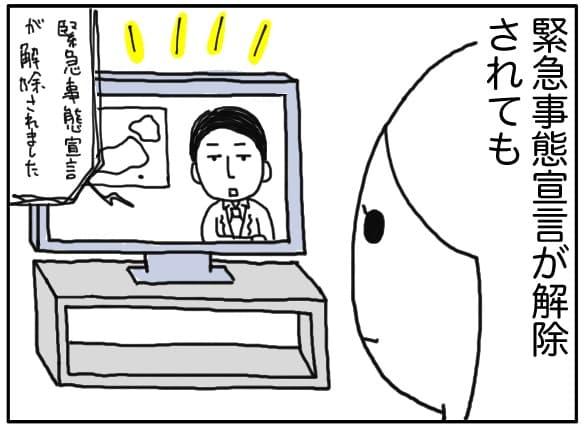 【漫画】今の時期すぐ「飲もう」っていう人は信用できない?出会いたい人の悩み/あむ子の日常