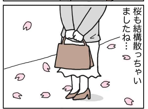 【漫画】桜がもう散った…リモートに飽きた新年度に刺激をくれるアレ/あむ子の日常