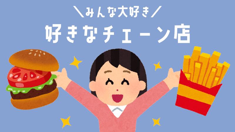 編集部の合コン反省会でも行ったHUB …AM編集部の好きな飲食チェーン店11選