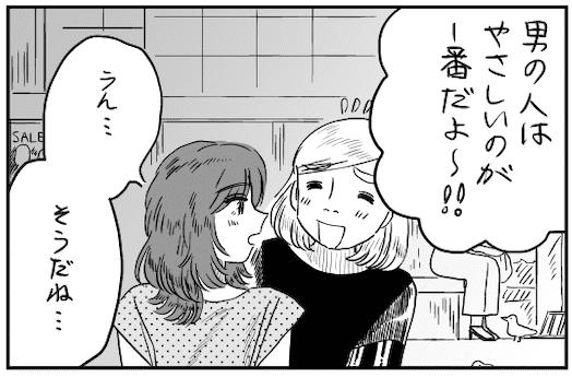 【漫画】「絶対大丈夫だって!」やりなおしたい元彼と会える、久しぶりのゼミ会/山本白湯