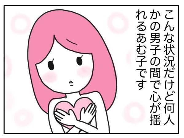 【漫画】こんな時期だからこそときめきたい!なら相手を分散させるのが効果的/あむ子の日常