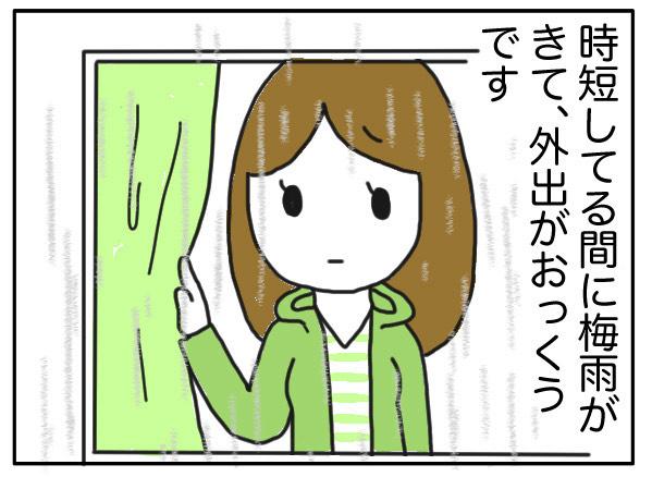 【漫画】時短であっという間に梅雨…あむ子流日常にメリハリを与える方法/あむ子の日常