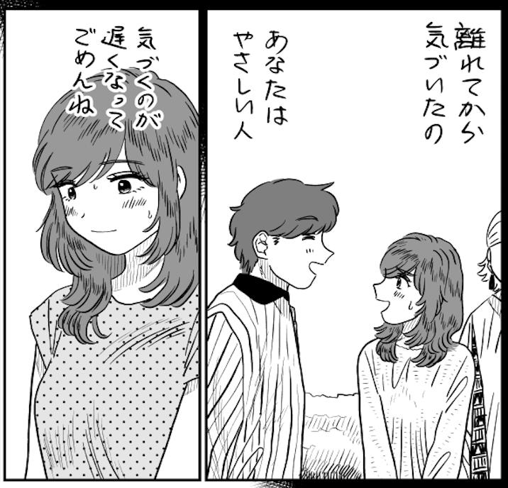 【漫画】離れてから気づいた彼の優しさ…今からやり直せる?/山本白湯