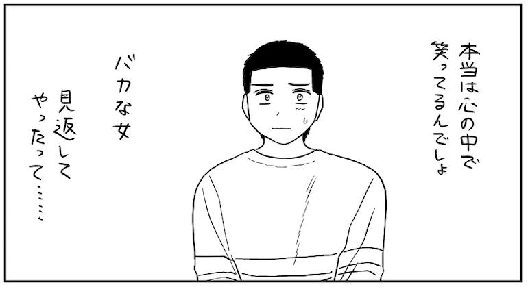 【漫画】「本当は心の中で笑ってるんでしょ」元彼にはもう新しい彼女が…/山本白湯