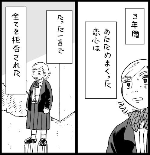 【漫画】3年間の片想い…たったひと言で全てを拒否された/山本白湯