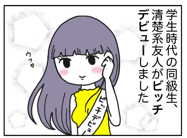 【漫画】清楚系友人がビッチデビュー!あむ子も最先端ビッチ術を学びました/あむ子の日常