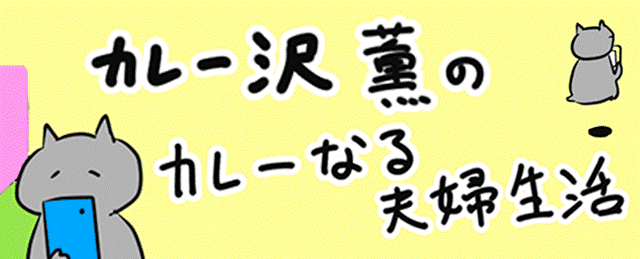 お互いの誘いを完全無視する「夫婦のブーム」/カレー沢薫