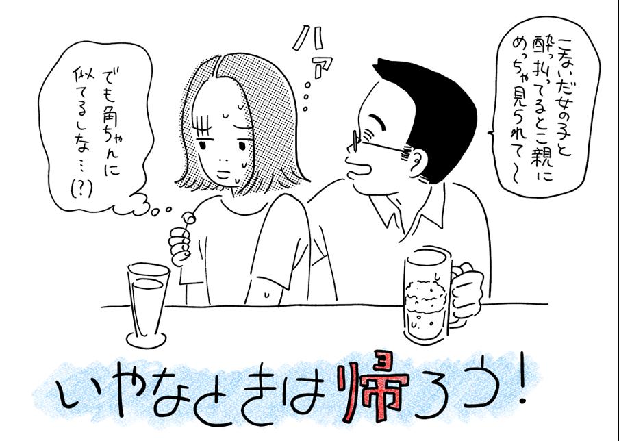 これって東京03の新しいコント?銀行マンとの奇妙すぎる一夜