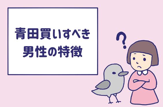 青田買いすべき男性の特徴は?タワマン住まいより連絡のマメさが大事