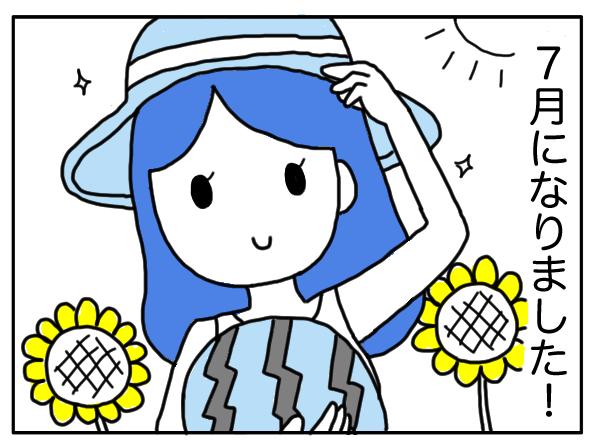 【漫画】今年も届いてますか?ビッチ的夏の風物詩「〇〇」が届き始めました!/あむ子の日常