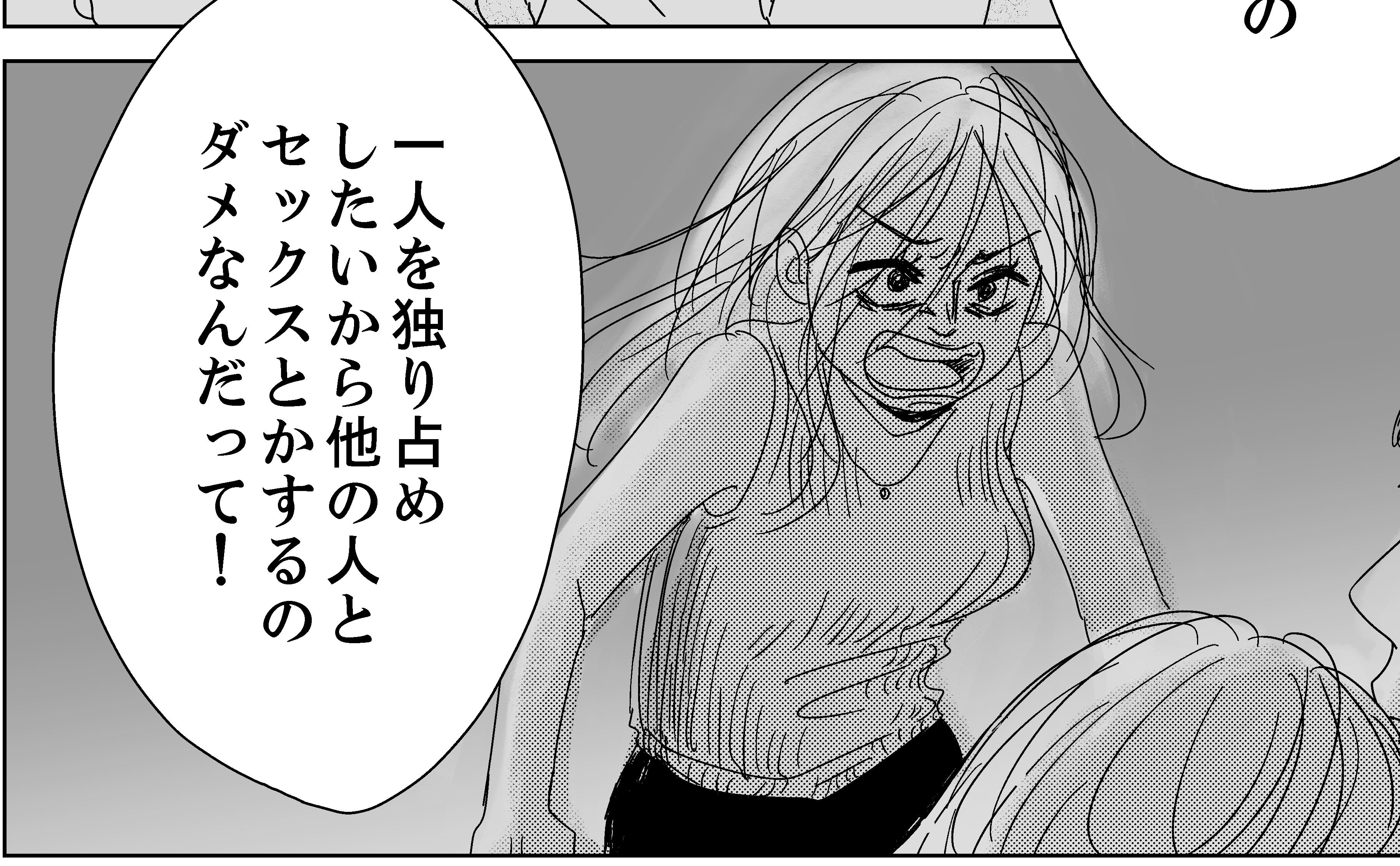 【漫画】レンアイは独占欲の強い、怖い人?/もしも世界に「レンアイ」がなかったら(2)