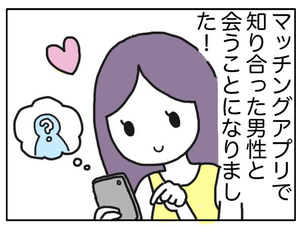 【漫画】マッチングアプリデートあるある!出会う直前に聞いた服装がダサくて萎える問題/あむ子の日常