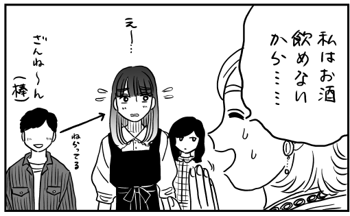 【漫画】「ゴツい女ムリ」が私から全ての自信を奪い去った/山本白湯
