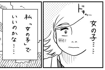 【漫画】「私、女の子でいいの?」少し自信がわいた出会いとひと言/山本白湯
