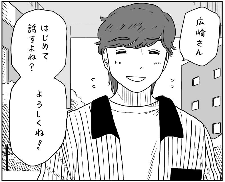 【漫画】「初めて話すよね?」彼の目に私は映らないんだ/山本白湯