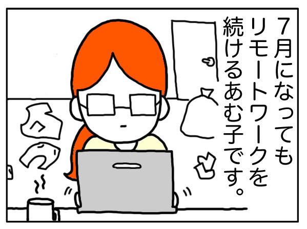 【漫画】リモート会議どころじゃない!雑談中に気づいた大切なおもちゃの行方/あむ子の日常