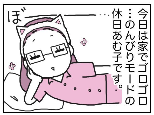 【漫画】お祝いモードだったSNSの「いいね」で発覚!元セフレの〇〇報告/あむ子の日常