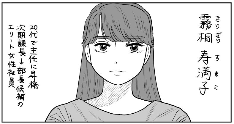 【漫画】新連載スタート!いつもキレイな彼女は実は…/山本白湯