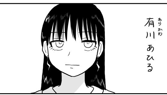 【漫画】しっかりものの彼女の趣味。それは男性とお酒を飲んで…/山本白湯