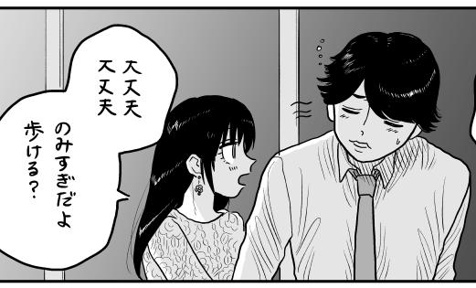 【漫画】「うん♡つらいよね♡」男の愚痴を優しく聞く理由/山本白湯