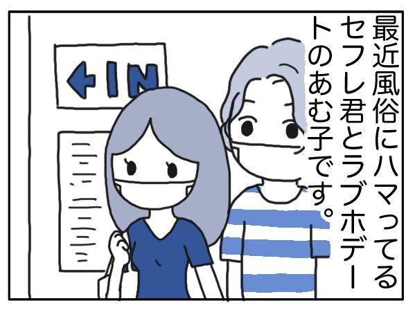 【漫画】風俗通いのセフレは〇〇に厳しい?あむ子もYouTubeで勉強することにしました/あむ子の日常