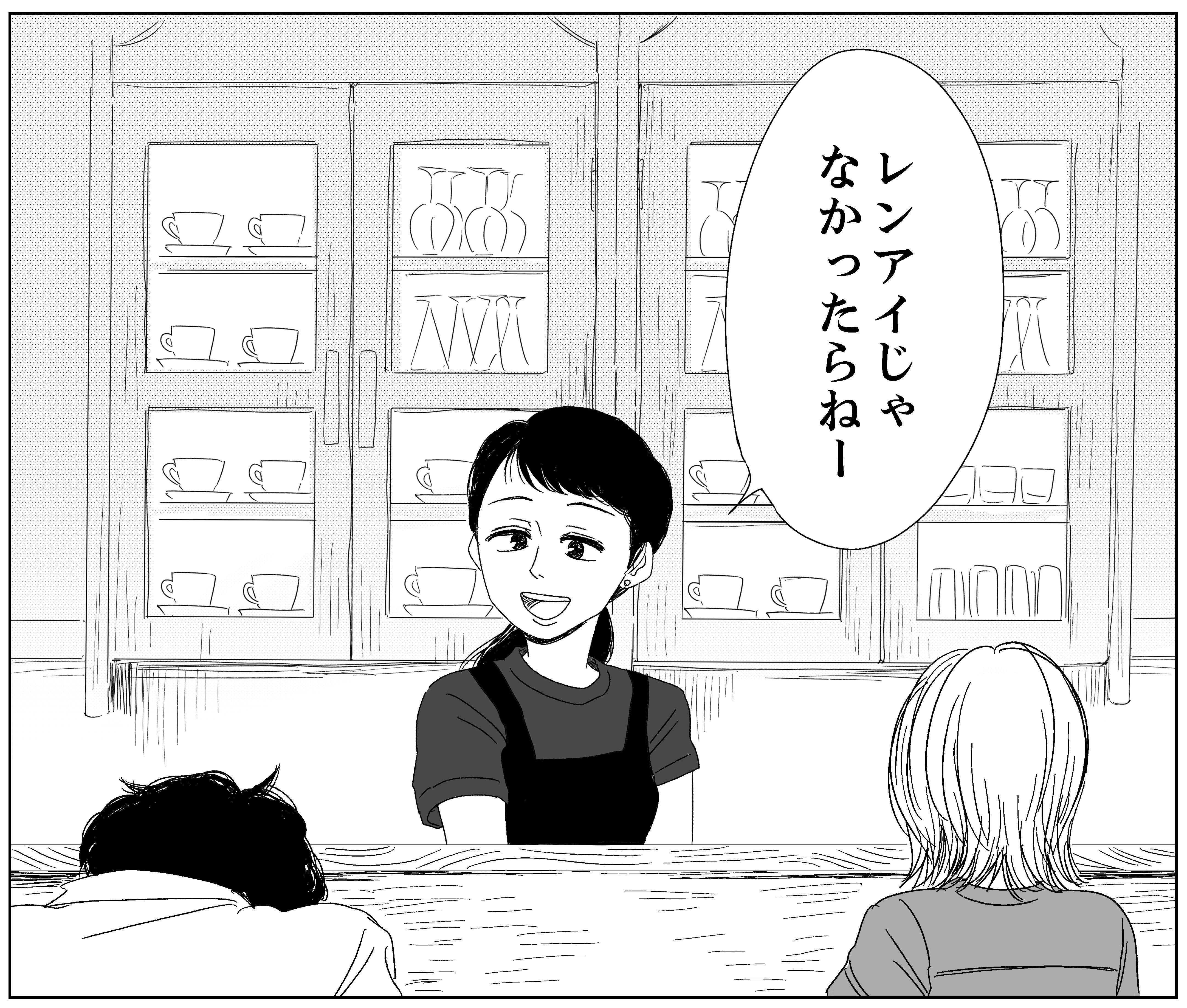 【漫画】「私にはダーリンがいるの」人生を変える出会い/もしも世界に「レンアイ」がなかったら(4)