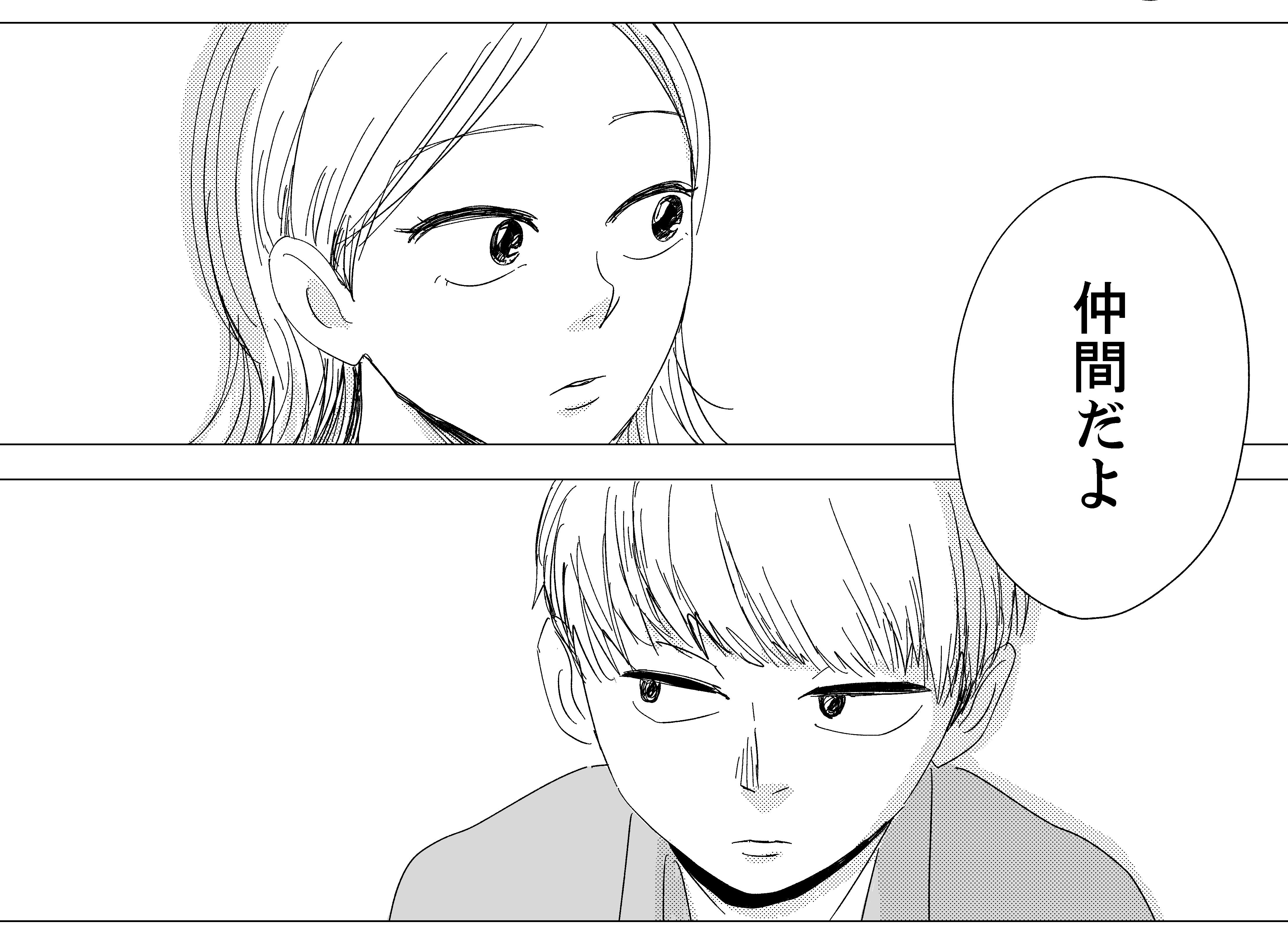 【漫画】「たぶん僕ら仲間だよ」初めて見つけた自分の居場所/もしも世界に「レンアイ」がなかったら(7)