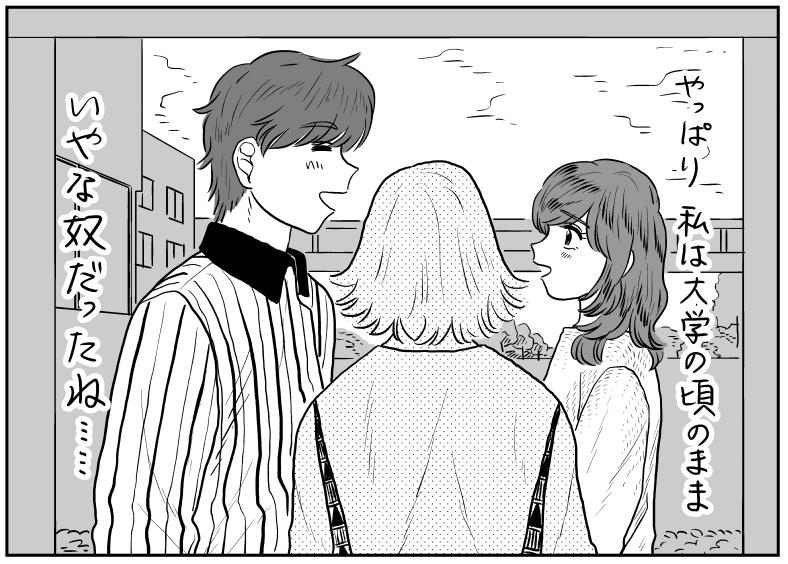 【漫画】「こんなことなら告白しておけば…」新しい彼女はムチムチだった/山本白湯