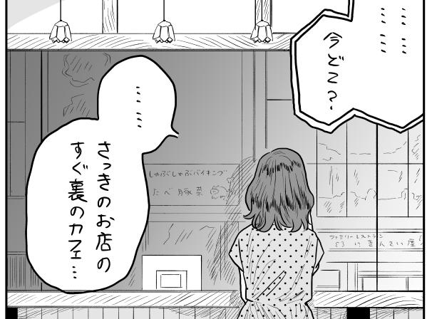 【漫画】「今どこ?」1人で泣いてるであろう友達を追いかけて/山本白湯