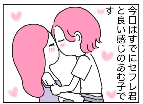 【漫画】親友から突然の電話!あむ子、初体験の2.5Pをすることになりました/あむ子の日常