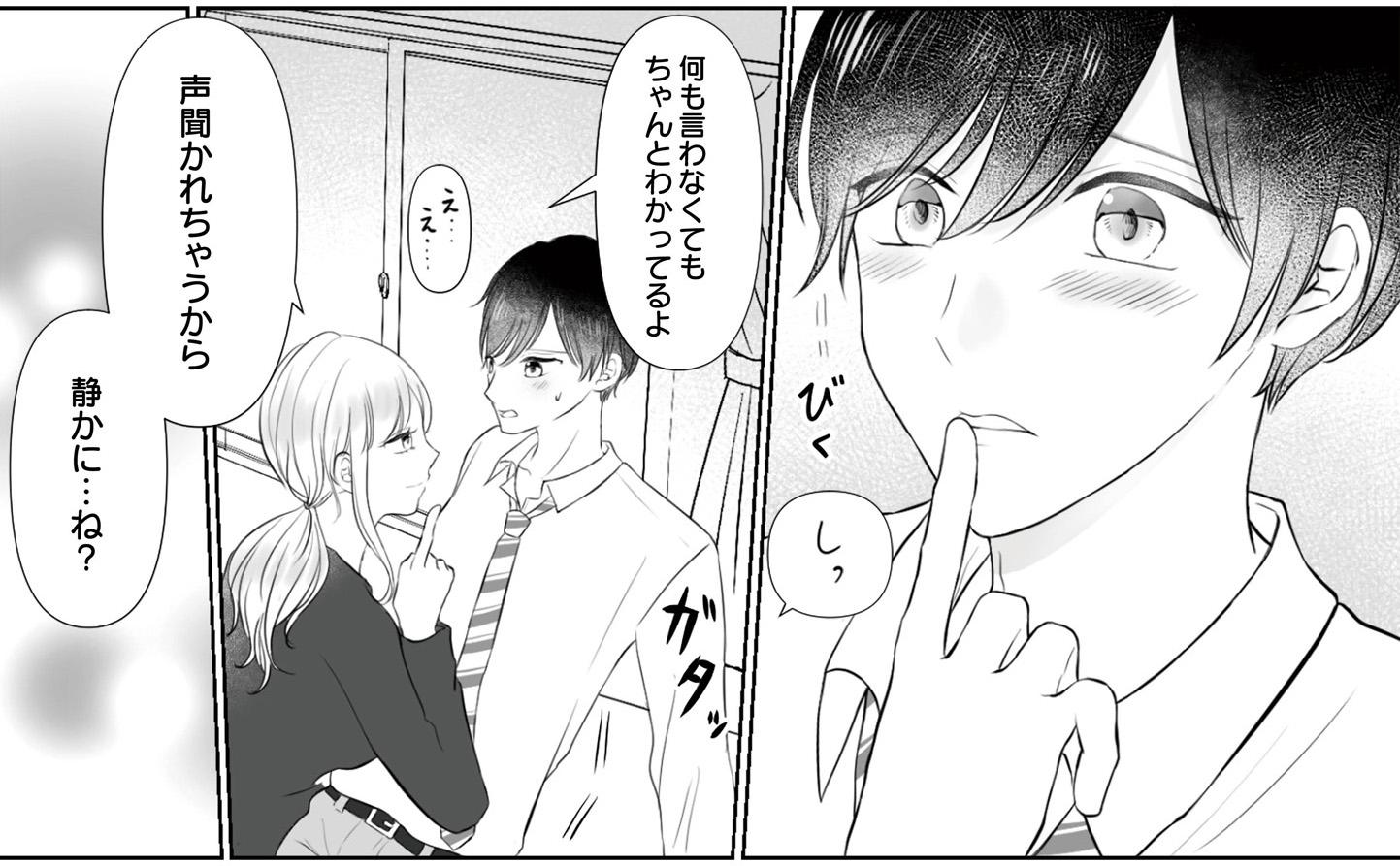 【漫画】「欲情してることバレてもいい」パーソナルスペース近すぎ!/弟の友達がかわいい(2)