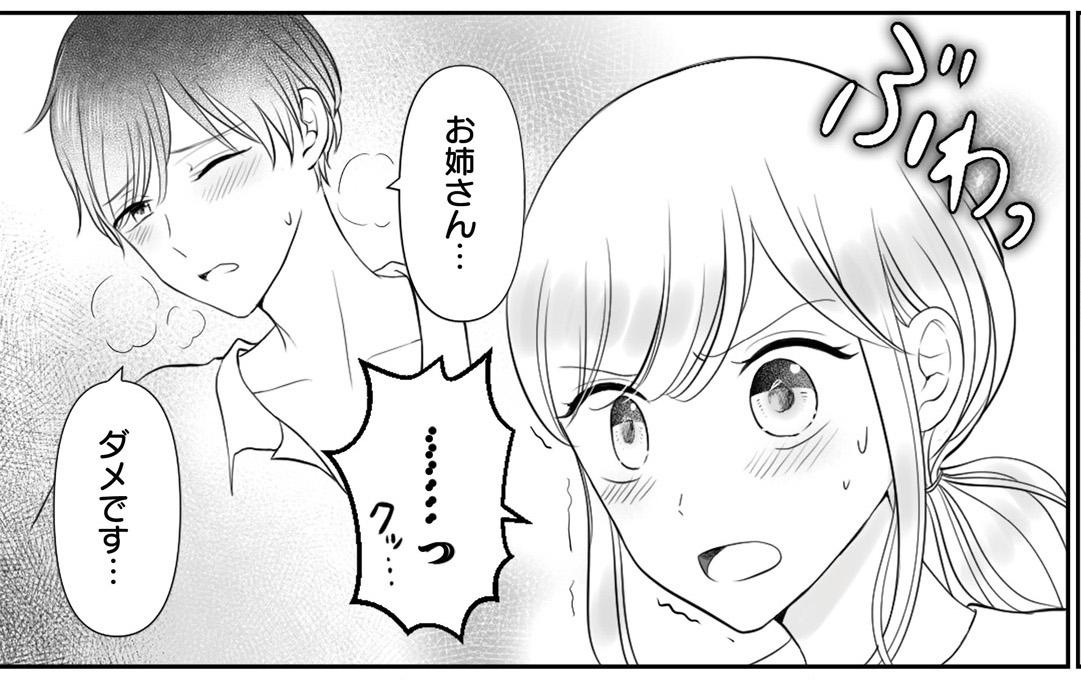 【漫画】「最近歯止め効かなくなってる」耳元にそっと近づいてきて…/弟の友達がかわいい(3)