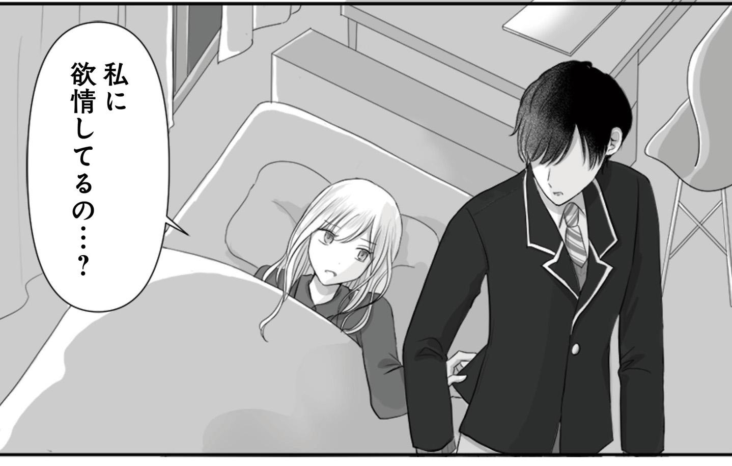 【漫画】「私に欲情してるの…?」酔っ払ってベッドでつい/弟の友達がかわいい(5)